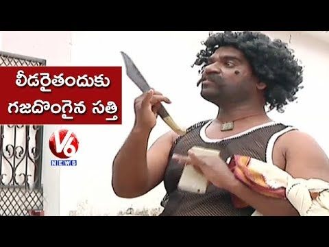 Bithiri Sathi As Rowdy Sheeter | Satirical Conversation Over Political Leaders | Teenmaar News
