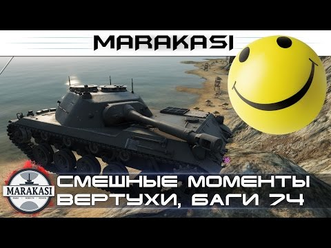 Видео World of Tanks