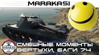 Уморительно смешные моменты World of Tanks приколы и баги, вертухи 74