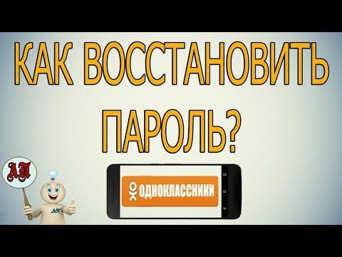 Как восстановить пароль от страницы в Одноклассниках с телефона?