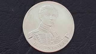 2 руб 2012 г Н.А Дурова==серия полководцы и герои отечественной войны1812 г==стоимость