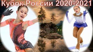Софья Акатьева и Дарья Садкова Кубок России 2020 2021