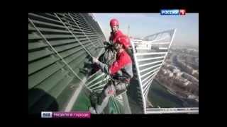 Как моют окна в Москва Сити