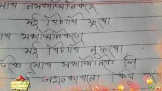 Assamese short poem অহংকাৰ