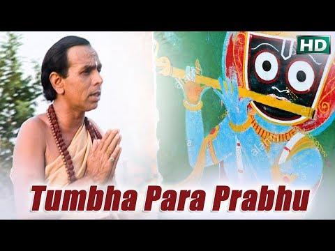 Tumbha Para Prabhu ତୁମ୍ଭ ପରା ପ୍ରଭୁ || Album -Ratha Jatara || Dukhishyam Tripathy || Sarthak Music