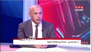 مواجهة الفوارق الاجتماعية العنصرية في أجندة سبتمبر| عادل المسني | بين اسبوعين - تقديم هشام الزيادي