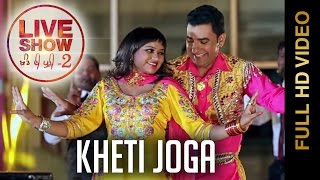 New Punjabi Songs 2015 | KHETI JOGA | HARJIT SIDHU & PARVEEN DARDI | Punjabi Songs 2015