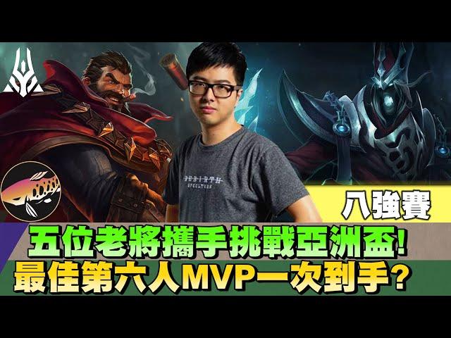 【DinTer】|亞洲盃八強賽|五位老將攜手挑戰!最佳第六人與MVP一次到手!