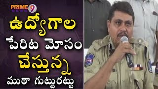 Rachakonda Police Busted Fake Jobs Racket seized fake SBI appointment letters | Prime9 News