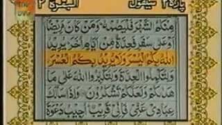 tilawat quran with urdu translation surah al baqarah madani verses 178 188