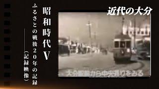 歴史24_近代の大分 ~昭和時代Ⅴ ふるさとの戦後20年の記録(記録映像)~