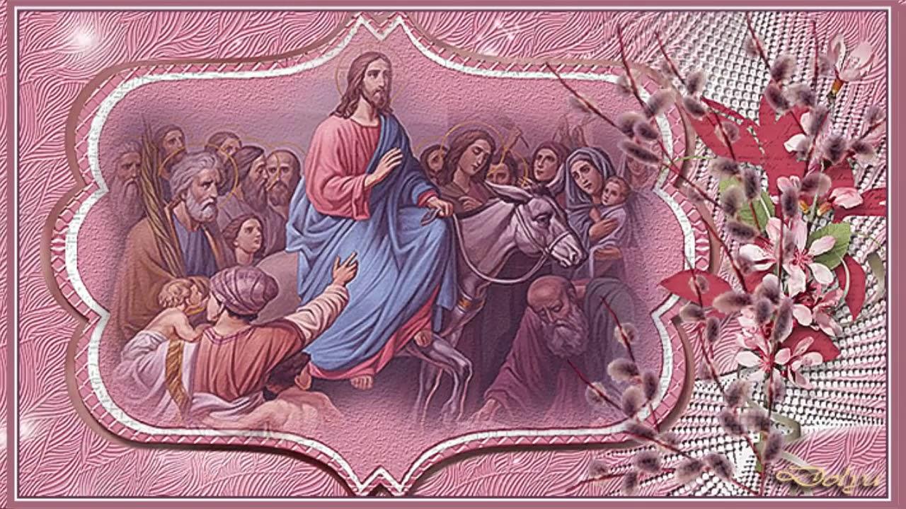 1-му сентября, вход господа в иерусалим открытка