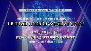 10/14(金)の東京都・渋谷WWW Xから、12/25(日)新木場STUDIO COASTま...