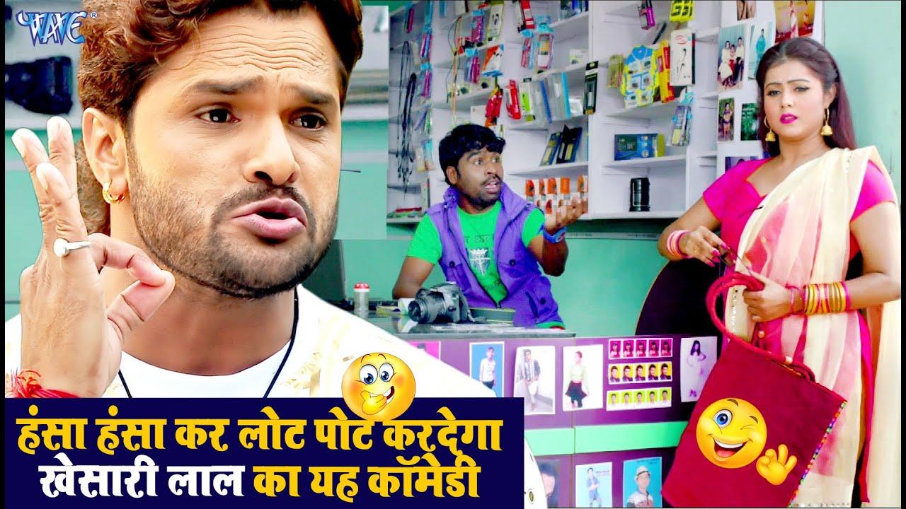 खेसारी लाल का यह कॉमेडी देखकर हस्ते हस्ते पेट फूल जाएगा | Khesari Lal Comedy Video 2021