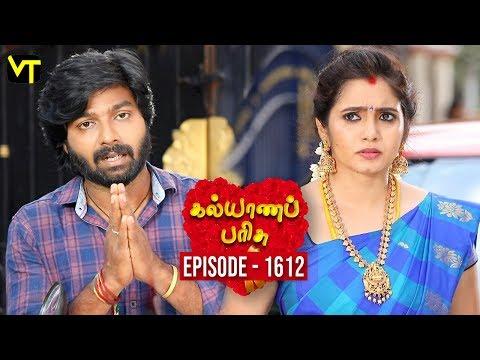 Kalyana Parisu Tamil Serial Latest Full Episode 1612 Telecasted on 21 June 2019 in Sun TV. Kalyana Parisu ft. Arnav, Srithika, Sathya Priya, Vanitha Krishna Chandiran, Androos Jessudas, Metti Oli Shanthi, Issac varkees, Mona Bethra, Karthick Harshitha, Birla Bose, Kavya Varshini in lead roles. Directed by P Selvam, Produced by Vision Time. Subscribe for the latest Episodes - http://bit.ly/SubscribeVT  Click here to watch :   Kalyana Parisu Episode 1611 -https://youtu.be/z0GEUYqAesA  Kalyana Parisu Episode 1610 - https://youtu.be/lyz7BmJ4l9Y  Kalyana Parisu Episode 1609 https://youtu.be/4TffzI_eDZs  Kalyana Parisu Episode 1608 https://youtu.be/cq-ISFKeEfA  Kalyana Parisu Episode 1607 https://youtu.be/dt26wgxj7E8  Kalyana Parisu Episode 1606 https://youtu.be/qEZAKuunKYQ  Kalyana Parisu Episode 1605 https://youtu.be/vvgVOUVGCDc  For More Updates:- Like us on - https://www.facebook.com/visiontimeindia Subscribe - http://bit.ly/SubscribeVT