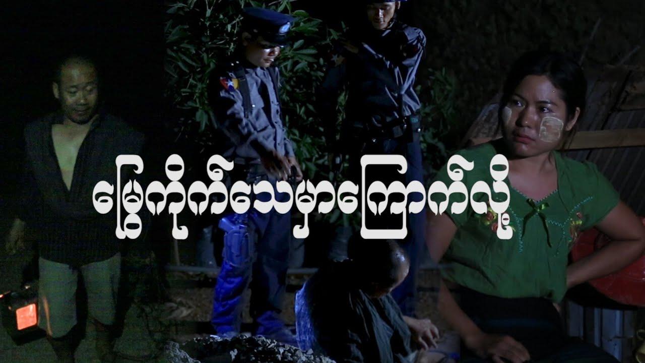 မြွေကိုက်သေမှာကြောက်လို့/Official/Funny/Myanmar