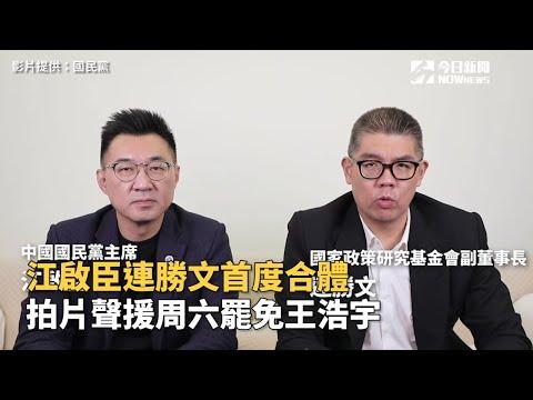 江啟臣連勝文首度合體  拍片聲援周六罷免王浩宇