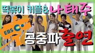 [국제 커플] TV 방송 출연!! (특별출연. 나태주) 떡볶이 커플 '리나' EBS '고부열전'출연! 비하인드 스토리~