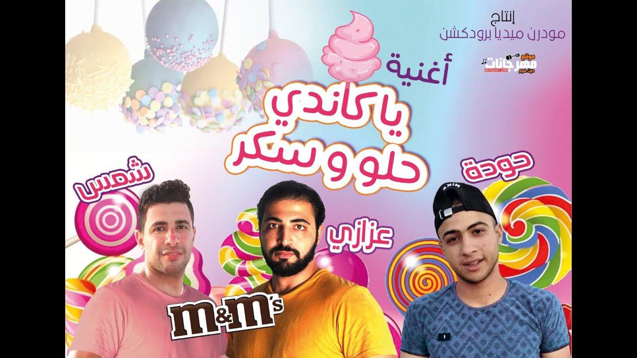 """مهرجان """" يا كاندي حلو و سكر """" حوده و عزازي و شمس - توزيع مصطفى النوبي"""
