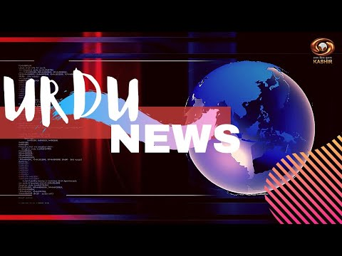 Urdu News: Watch latest News coverage on DD Kashir's daily News Bulletin | 08/08/2020