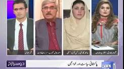 Dusra Rukh – 28th October 2017 - Dawn News