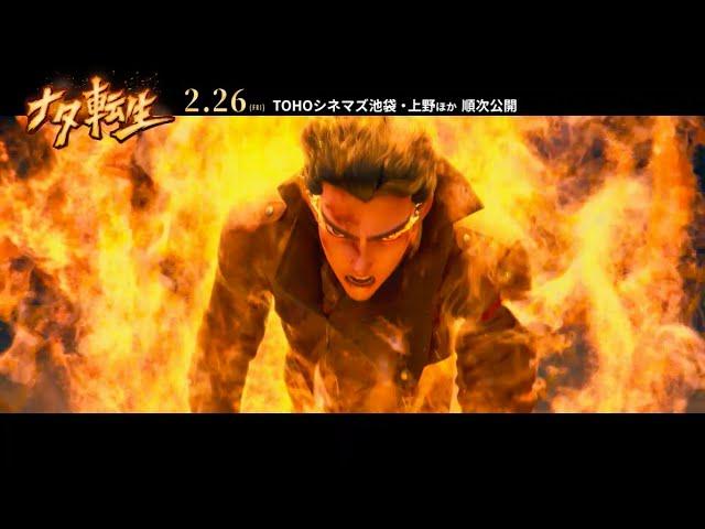 中国発の3DCGアニメ『ナタ転生』本予告