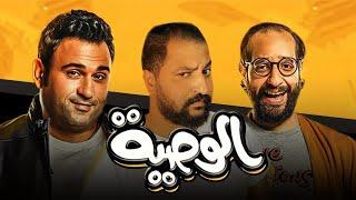 ليه مسلسل ( الوصية ) ل أكرم حسنى و احمد امين مبيتزهقش منو ابدا ؟