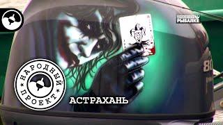 Рыбалка в Астрахани. Егерь - помощник рыболова | Народный проект
