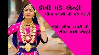 GEETA RABARI | Koni Pade Entry | ગીતા રબારી | કોની પડે એન્ટ્રી | Latest Gujarati Song 2019