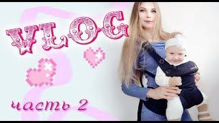 VLOG ♥ Питание ♥ Рецепты ♥ Обзор эрго рюкзака ♥  Часть 2