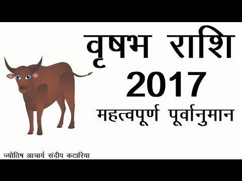 वृषभ राशि वर्षफल 2017 TAURUS Annual Horoscope General  Trends Astrology