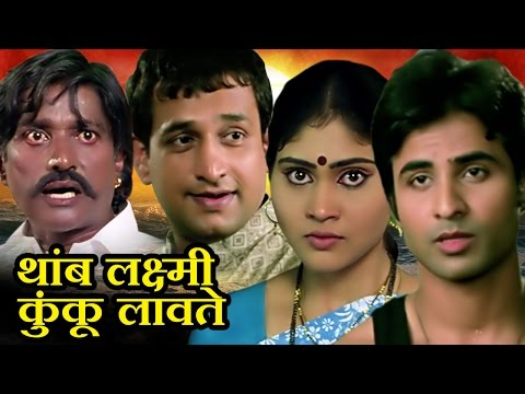 Thamb Laxmi Kunku Lavate | Marathi Full Movie