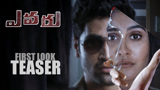 Evaru First Look Teaser || adivisesh Evaru Movie Teaser || Evaru Movie Teaser