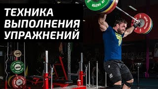 Техника выполнения упражнений | Дмитрий Клоков