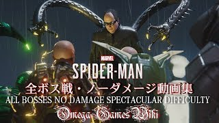 【PS4 Pro】MARVEL SPIDER-MAN - 全ボス戦・ノーダメージ動画集/ALL BOSSES NO DAMAGE SPECTACULAR DIFFICULTY