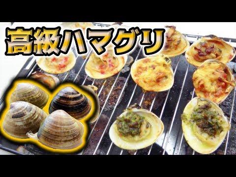 高級貝ハマグリを4種のソースで食べてみた!!