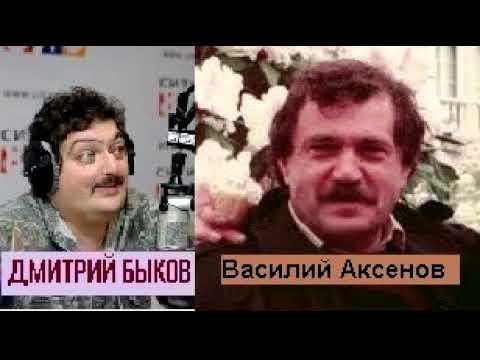 Дмитрий Быков / Василий Аксенов (писатель). Остров Крымнаш