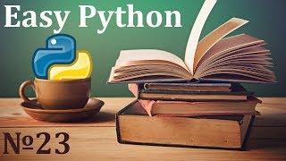 курс Python 3  Классы, ООП