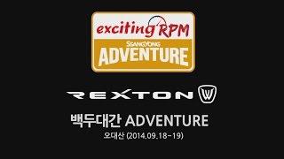 [렉스턴 W] Baekdu Mountain Range Adventure! - Odae Mount (렉스턴W 백두대간 어드벤처! - 오대산 편)