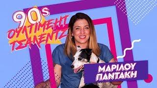 90's ΟΥΛΤΙΜΕΗΤ ΤΣΑΛΕΝΤΖ με τη Madame Ginger