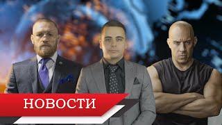 RoflNews24 Новости Молдова!  Конор Макгрегор, Вин Дизель, Повышение цен на топливо