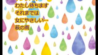 [新曲 萩の雨/杜このみ] cover にこ