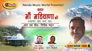 katha Maa Mathiyana ki New Uttarakhandi Bhakti Song Girish Bhatt Garhwali Bhajan
