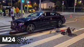 Mercedes сбил курьера на улице Красная Пресня в Москве - Москва 24