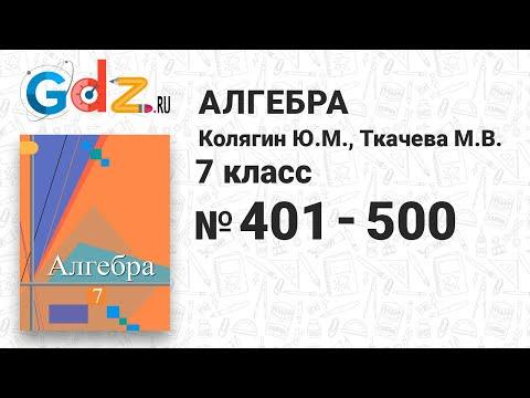 № 401-500 - Алгебра 7 класс Колягин