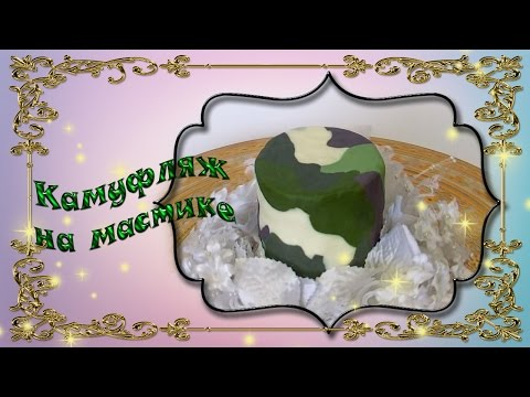мастика Камуфляж