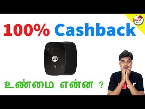 100% cashback on JioFi - உண்மை என்ன ? | Tamil Tech News