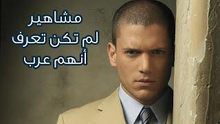 10 مشاهير لم تكن تعرف أنهم عرب