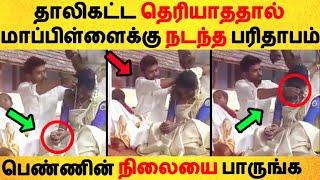 தாலிகட்ட தெரியாததால் மாப்பிள்ளைக்கு நடந்த பரிதாபம்! பெண்ணின் நிலையை பாருங்க Tamil News | Latest News