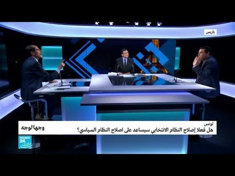 تونس.. هل إصلاح النظام الانتخابي يساعد على إصلاح النظام السياسي؟  - نشر قبل 45 دقيقة